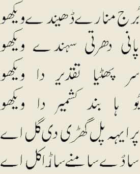 Kashmir in Punjabi Poetry
